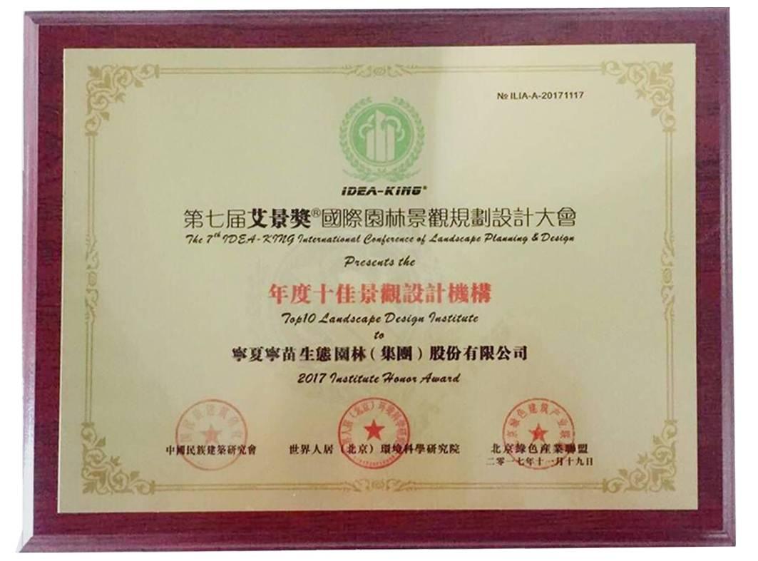 【宁苗喜报】热烈庆祝宁苗生态斩获三项艾景国际景观设计大奖